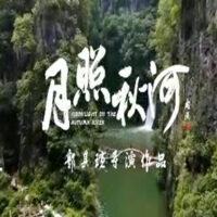 When the Flowers Bloom, the Moon Shines on the Autumn River 花开正当时之月照秋河