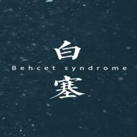 Behcet Syndrome 白塞