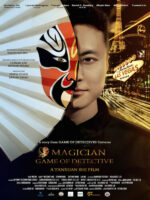 Magician: Game of Detective 戏法师:推理游戏
