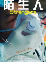 Strangers 陌生人