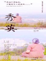 Xiuying 秀英