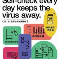 Join Hands to Fight The Epidemic 时差中携手共抗疫