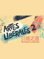 Artes Liberales 2-The Value of Leadership引领之道