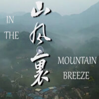 In The Mountain Breeze 《山里风》